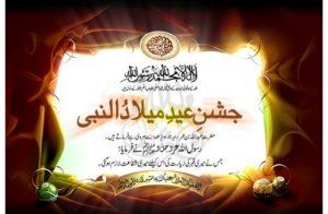 Best rabi ul awal Jashne Meelad ul Nabi HD Wallpaper